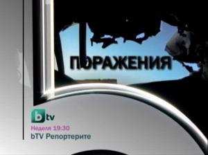 """""""Поражения"""", bTV Репортерите, 13 март 2011 г."""